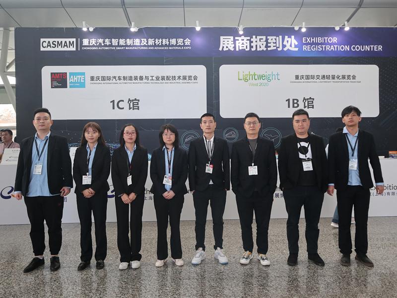 重庆国际汽车制造装备展