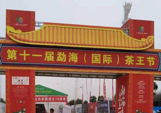 2019第十一届勐海茶王节