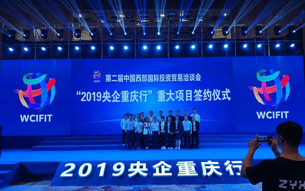 2019央企重庆行重大项目签约仪式